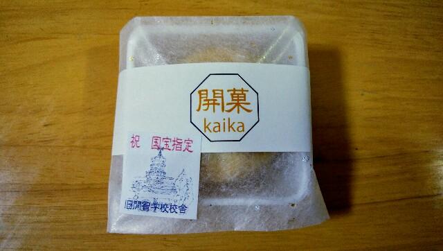 包装された菓子「開菓」1個が置かれている。