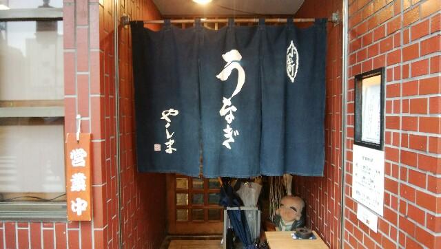 「やしま」の入り口の暖簾