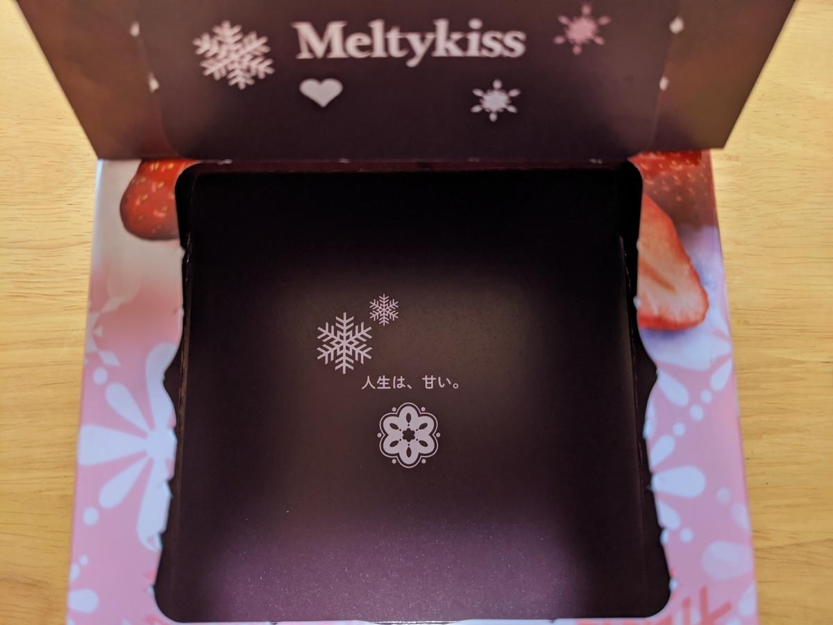 箱の底に「人生は甘い」と書いてある。