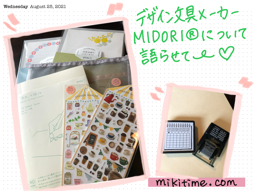 f:id:miki-from-usa:20210825053352p:image