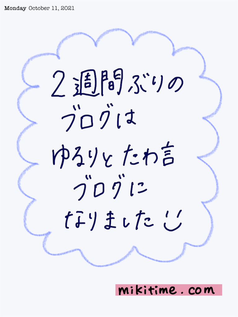 f:id:miki-from-usa:20211011215925p:image