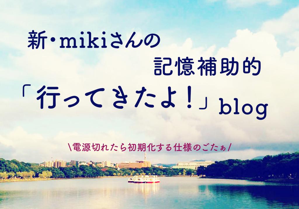 f:id:miki_mgh:20170501181342p:plain