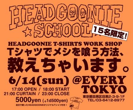 HEADGOONIE Tシャツスクール第三回目