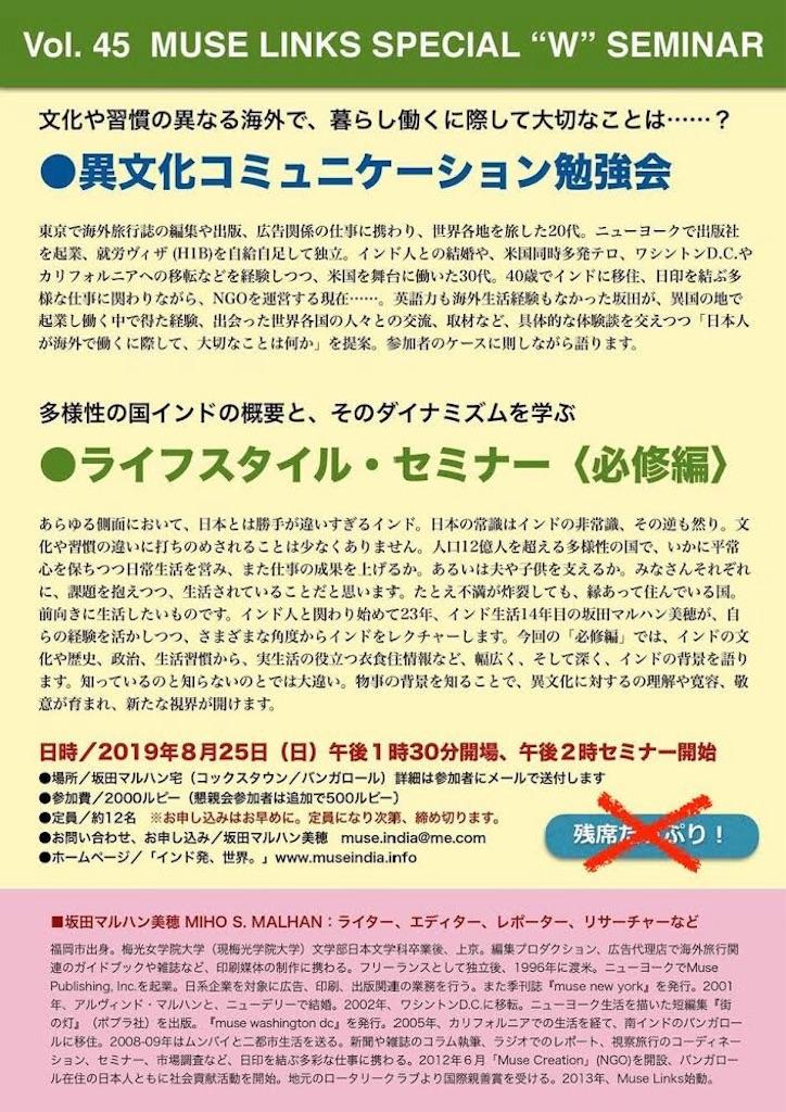 f:id:mikihori:20190826170307j:image