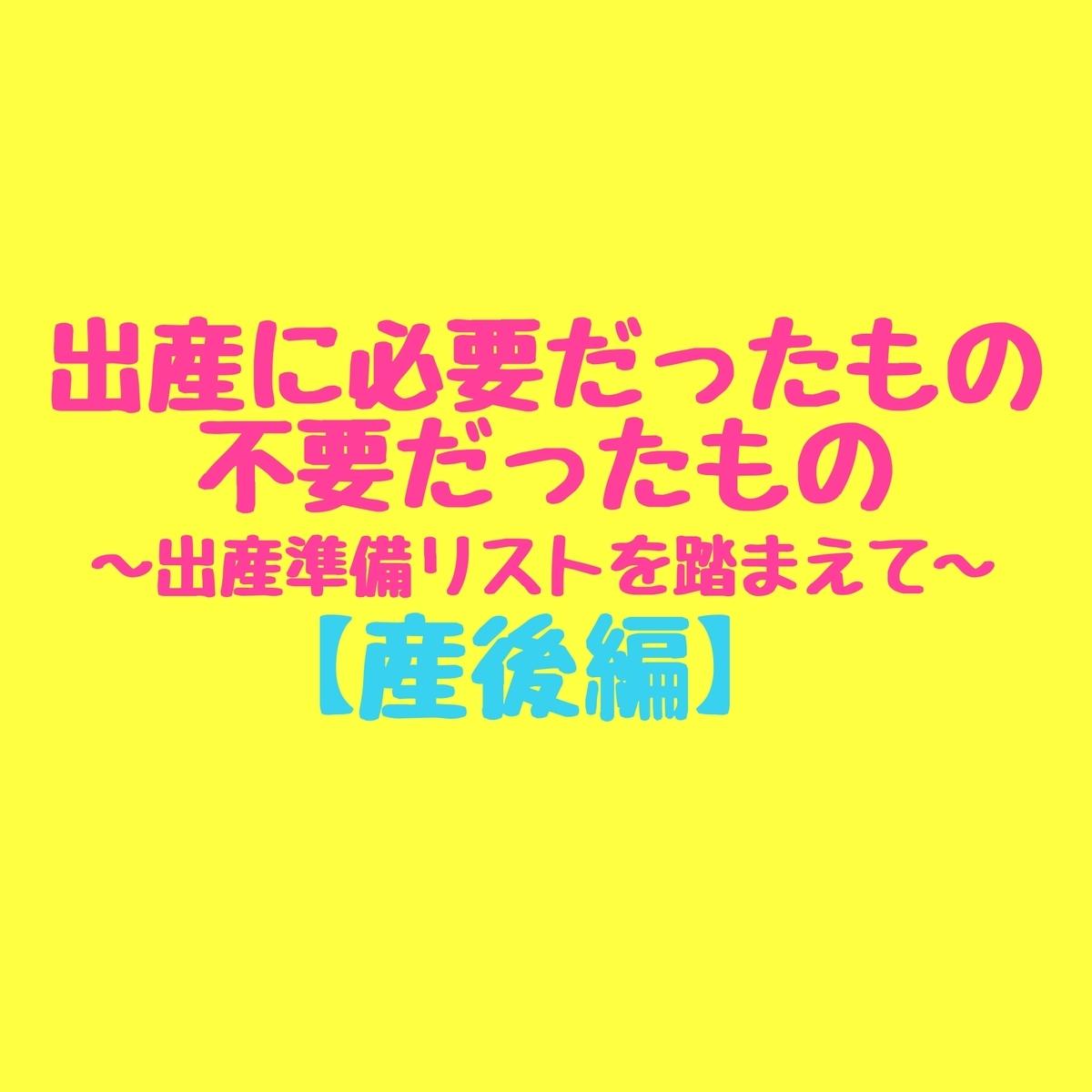 f:id:mikiminmin:20210912232431j:plain