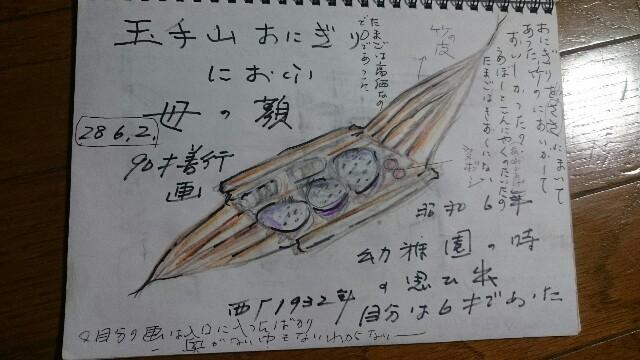 f:id:mikimiyamiki:20160819205416j:image
