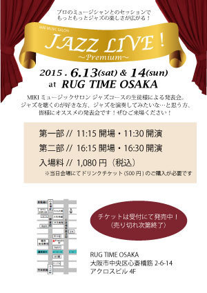JAZZ-LIVE2015チラシ-チケ販促用.jpg