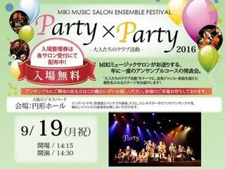enkey_party-500x375.jpg