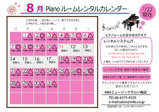 piano-レンタル.jpg