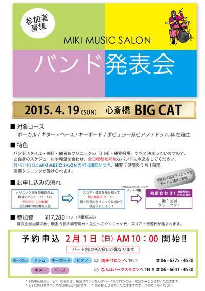 th_2015-BIGCAT.jpg