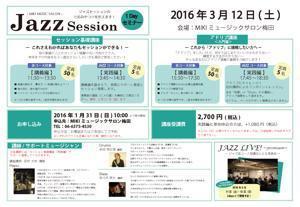 th_セッション2015.jpg