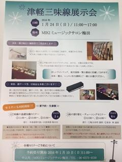 th_津軽展示会.jpg