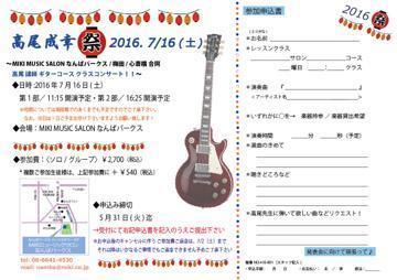 th_高尾祭2016申込書.jpg