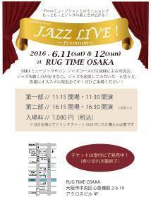th_JAZZ LIVE2016チラシ チケ販促用.jpg