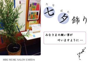 th_tanabata.jpg