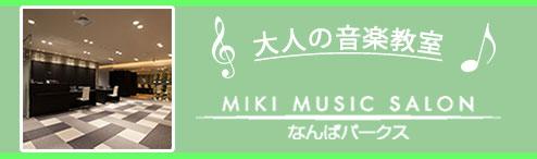 f:id:mikimusicsalon:20170629161520j:plain