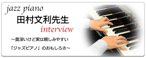 ジャズピアノ田村講師インタビュー