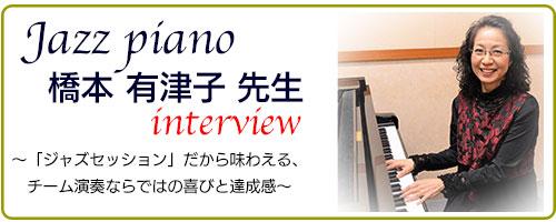ジャズピアノ橋本講師インタビュー