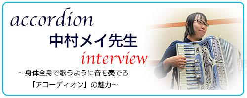 アコーディオン中村講師インタビュー
