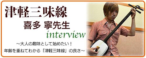 津軽三味線 喜多講師インタビュー