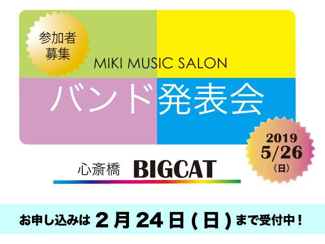 MIKIミュージックサロンバンド発表会
