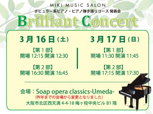 MIKIミュージックサロンピアノ発表会