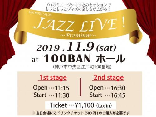 11月9日開催ジャズライブ