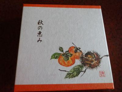 松葉屋の千代箱「秋の恵み」のパッケージ