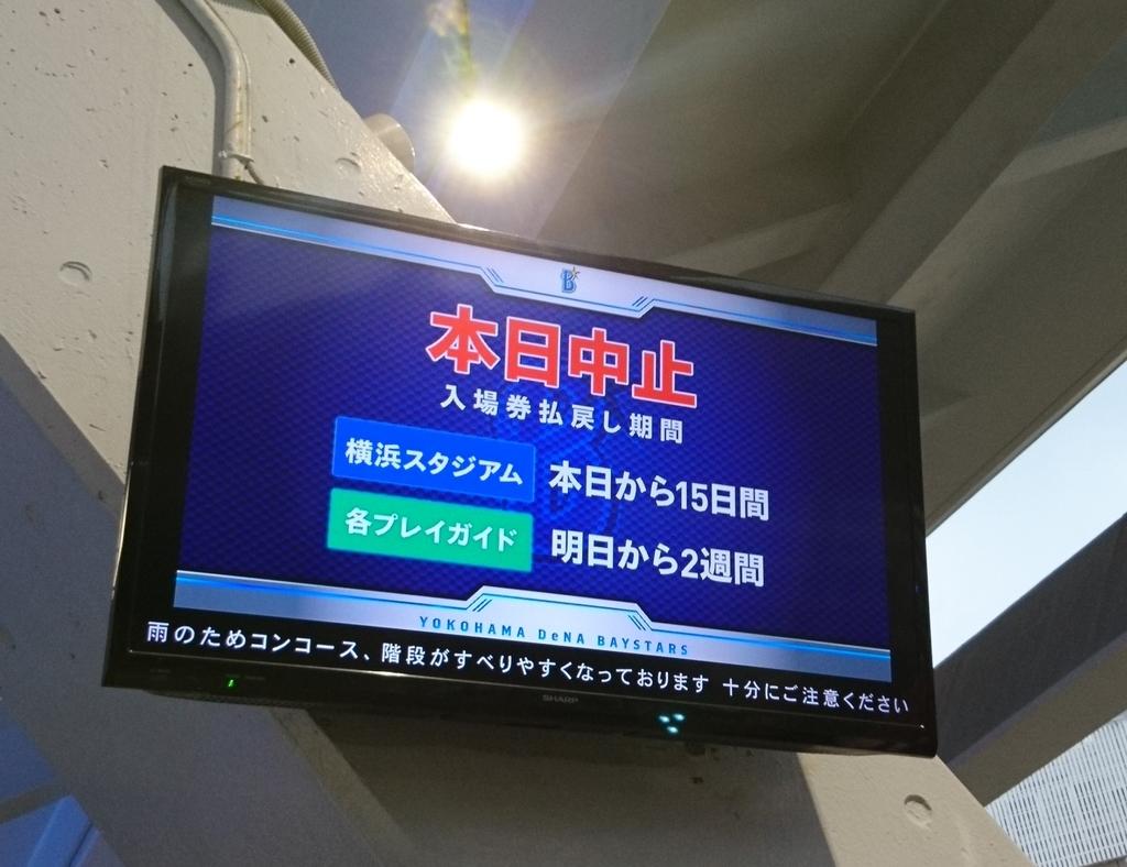 ベイスターズ 掲示板 横浜