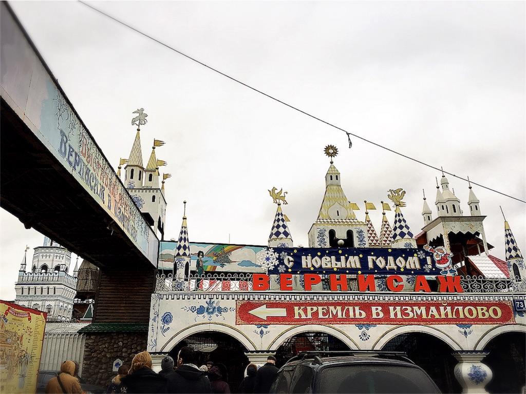 f:id:mikitie-russia:20151222013333j:image
