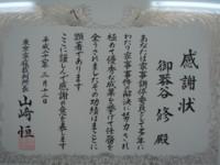 f:id:mikiya_law_office:20100316165239j:image:left