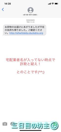 f:id:mikkamenobouzu:20200902223715j:plain