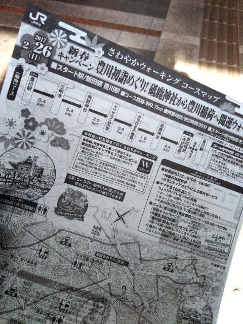 f:id:miko_shuke:20170226204436j:image