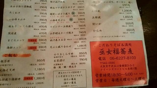 f:id:mikofukusoba:20160803032030j:image