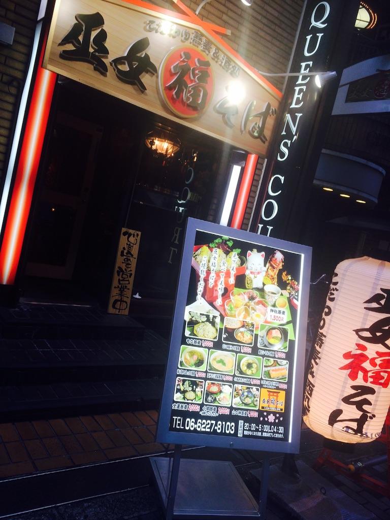 f:id:mikofukusoba:20160816170350j:image