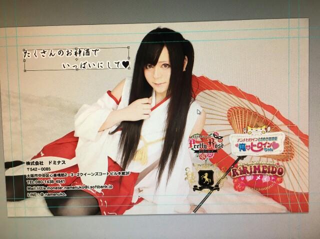 f:id:mikofukusoba:20160819121953j:image