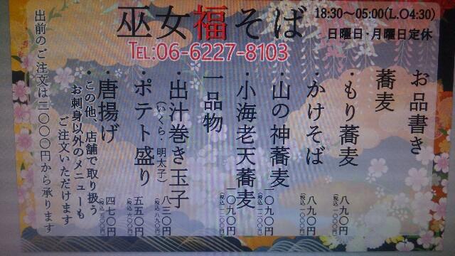 f:id:mikofukusoba:20160826141832j:image