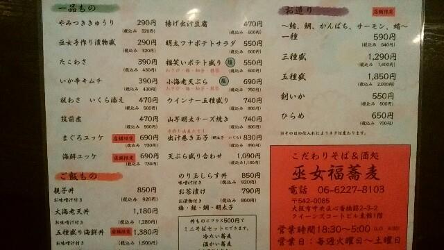 f:id:mikofukusoba:20160908172222j:image