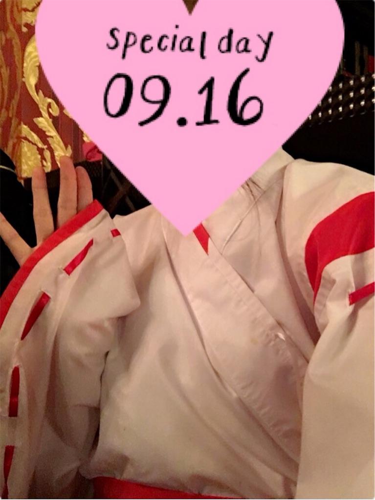 f:id:mikofukusoba:20160916175645j:image