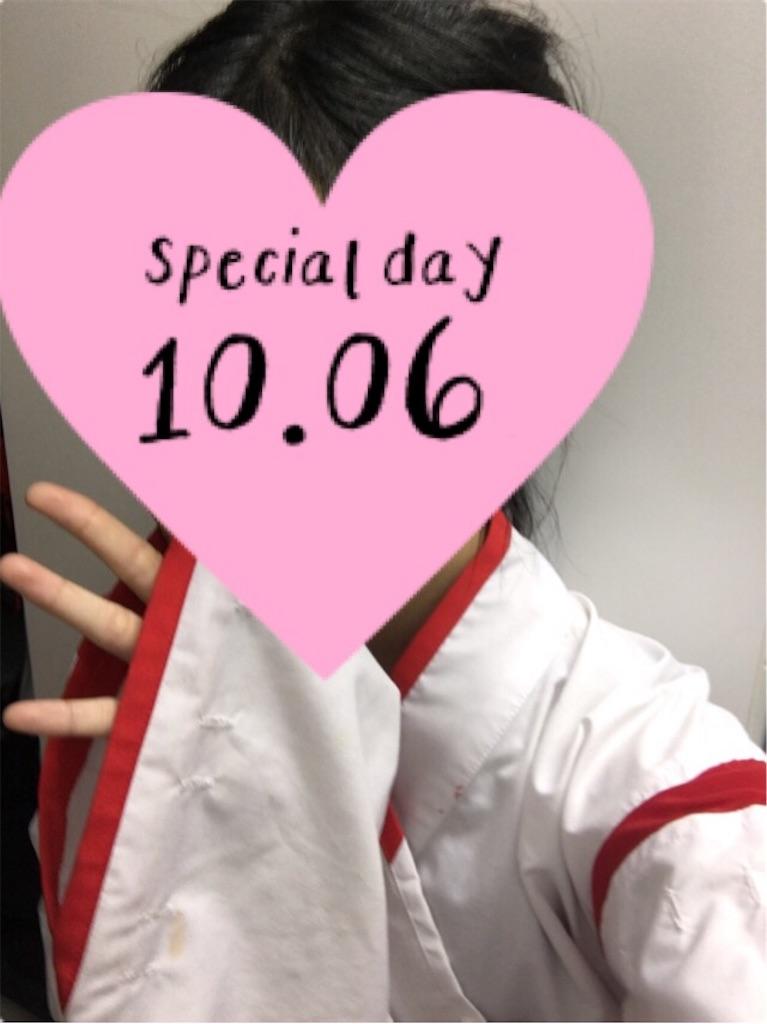 f:id:mikofukusoba:20161006224635j:image