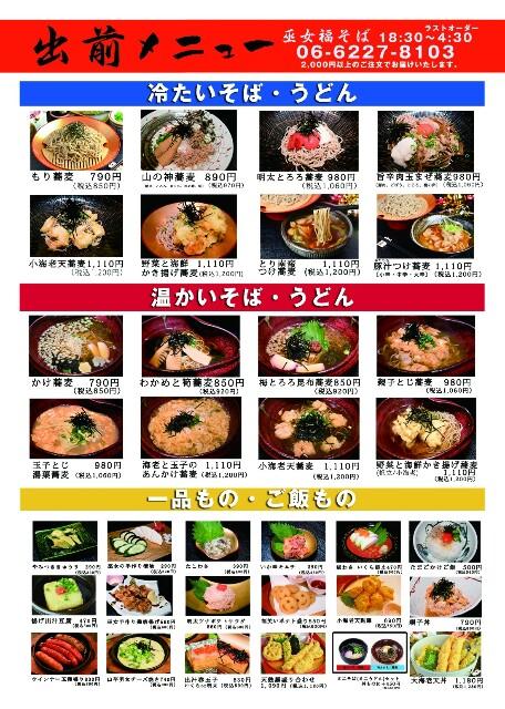 f:id:mikofukusoba:20161015222201j:image