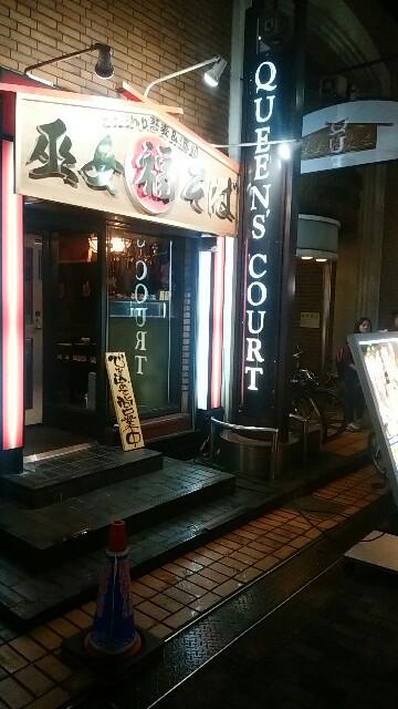 f:id:mikofukusoba:20161025205048j:image
