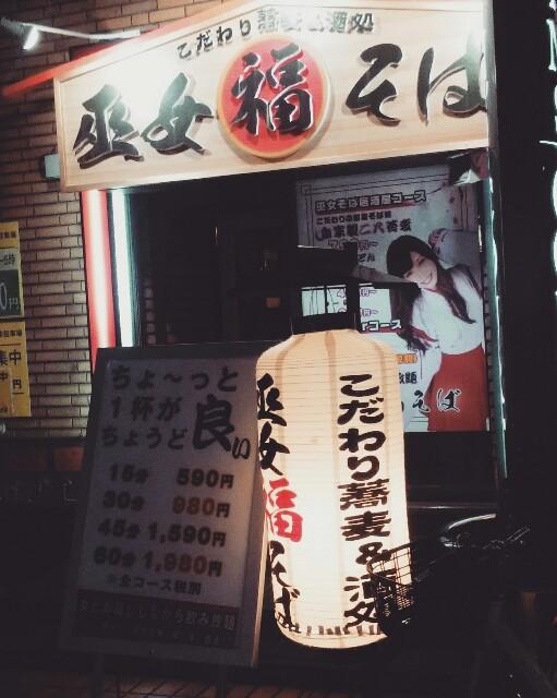 f:id:mikofukusoba:20161102225504j:image