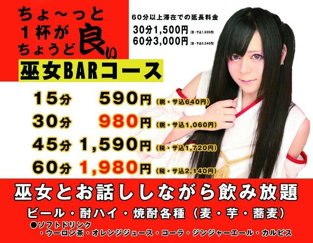 f:id:mikofukusoba:20161103214921j:image