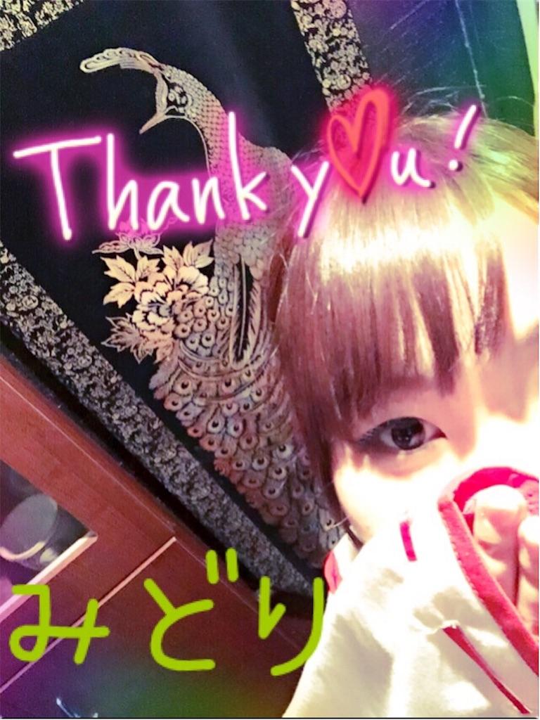 f:id:mikofukusoba:20161109222911j:image