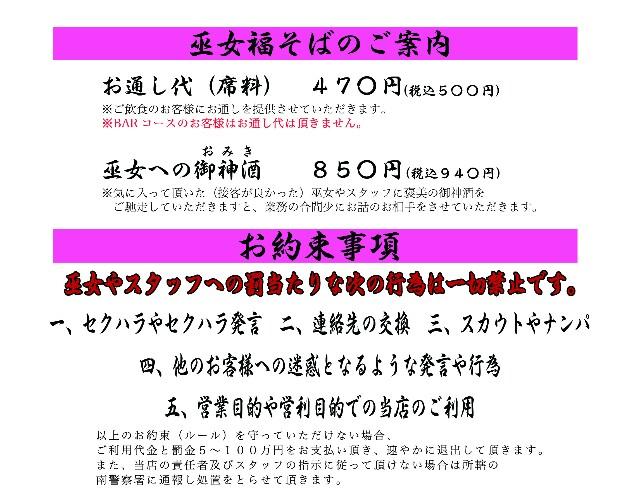 f:id:mikofukusoba:20161117022629j:image