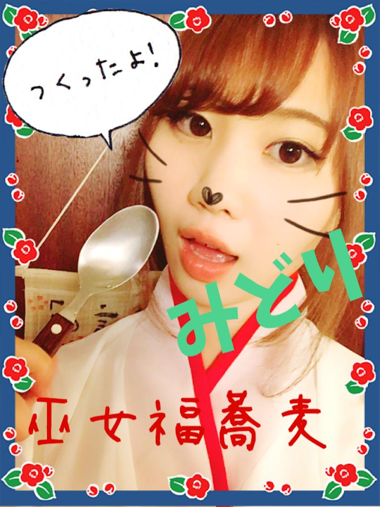 f:id:mikofukusoba:20170623223346p:image