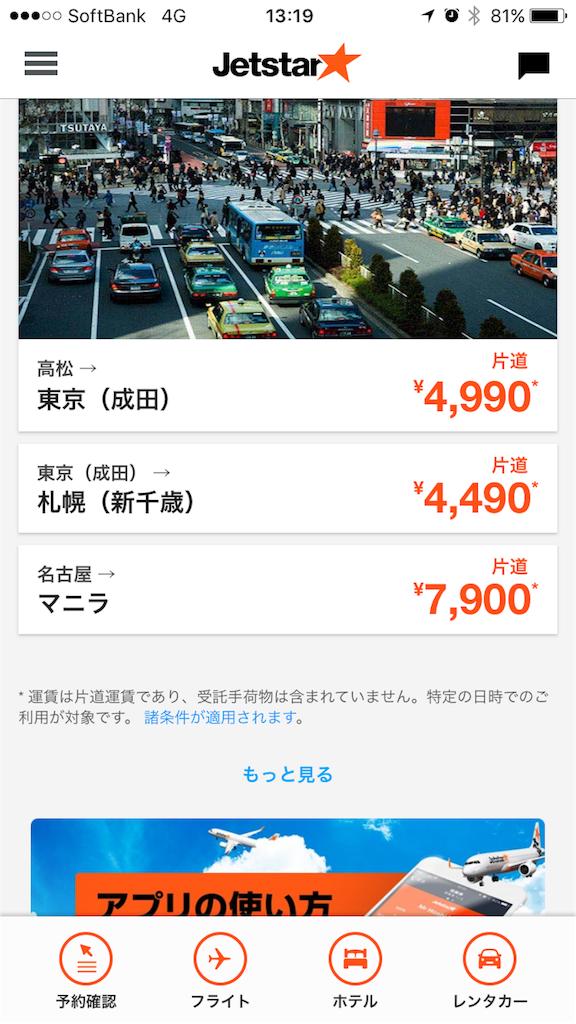 f:id:mikofukusoba:20170719184658p:image