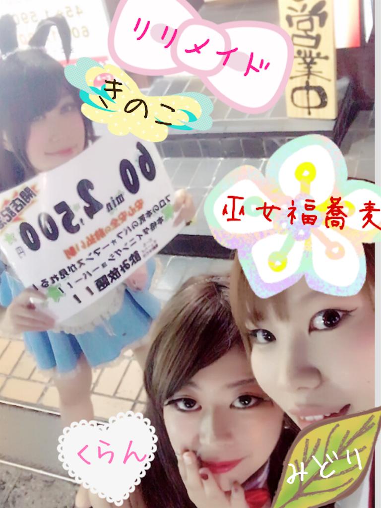 f:id:mikofukusoba:20170824175844p:image