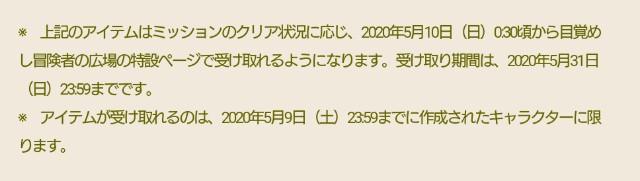 f:id:mikoharux:20200530154348j:plain